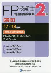 FP技能士精選問題解説集〈実技〉2級資産設計提案業務 '17〜'18年版