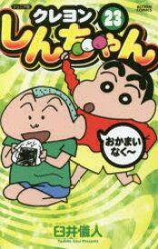 クレヨンしんちゃん ジュニア版 23