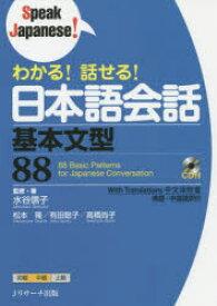 わかる!話せる!日本語会話基本文型88