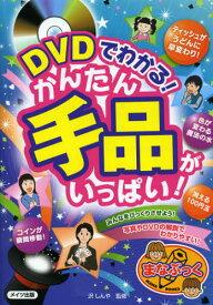DVDでわかる!かんたん手品がいっぱい!