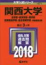 関西大学 法学部・経済学部 商学部・政策創造学部 総合情報学部 学部個別日程 2018年版