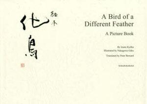 絵本化鳥 英語版