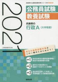 '20 兵庫県の行政A(大卒程度)