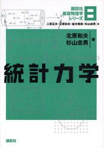 講談社基礎物理学シリーズ 8