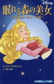 眠れる森の美女 目覚めなかったオーロラ姫