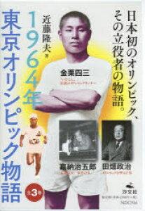 1964年東京オリンピック物語 3巻セット