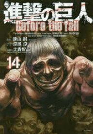 進撃の巨人 Before the fall 14
