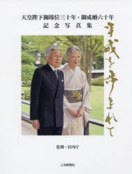 天皇陛下御即位三十年・御成婚六十年記念写真集 平成を歩まれて
