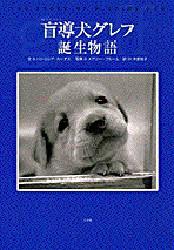 盲導犬グレフ誕生物語