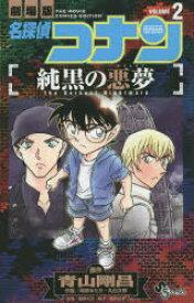 名探偵コナン純黒の悪夢(ナイトメア) 劇場版 VOLUME2