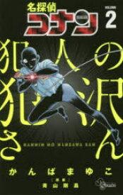 名探偵コナン犯人の犯沢さん VOLUME2