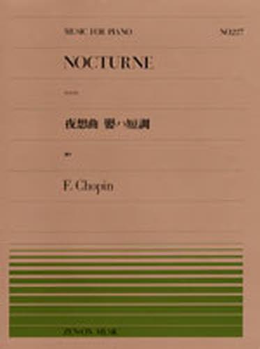 楽譜 ショパン夜想曲嬰ハ短調(遺作)