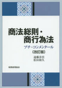 商法総則・商行為法 プチ・コンメンタール