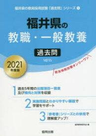 '21 福井県の教職・一般教養過去問