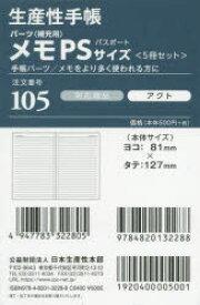 2019年版 105.メモ(5冊セット)PSサイズ