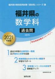 '21 福井県の数学科過去問