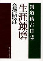 生涯錬磨剣道稽古日誌
