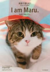 英語で楽しむ! I am Maru.私信まるです。