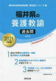 '21 福井県の養護教諭過去問