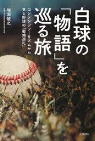 白球の「物語」を巡る旅 コンテンツツーリズムから見る野球の「聖地巡礼」