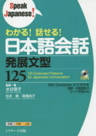 わかる!話せる!日本語会話発展文型125