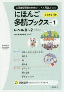 にほんご多読ブックス 日本語学習者のための〈レベル別読みもの〉 vol.1 レベル0〜2 7巻セット