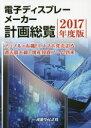 電子ディスプレーメーカー計画総覧 2017年度版