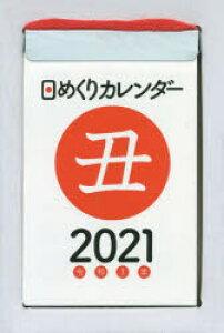 '21 日めくりカレンダー(A7)