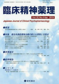臨床精神薬理 第22巻第4号(2019.4)