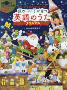 頭のいい子が育つ英語のうた ハッピークリスマスソング Let's sing Christmas songs!