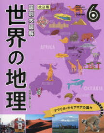世界の地理 国別大図解 6