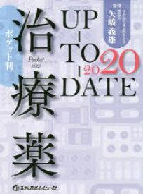 治療薬UP-TO-DATE 2020 ポケット判