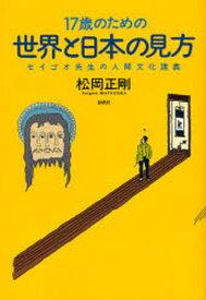 17歳のための世界と日本の見方 セイゴオ先生の人間文化講義