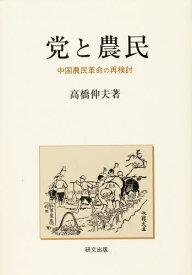 党と農民 中国農民革命の再検討