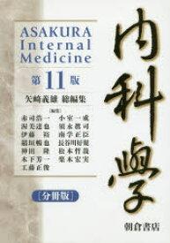 内科學 分冊版 第11版 5巻セット