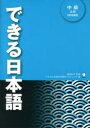 できる日本語 中級
