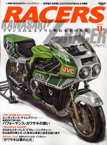 RACERS volume.11(2011)