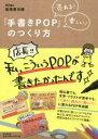 「手書きPOP」のつくり方 売れる!楽しい!