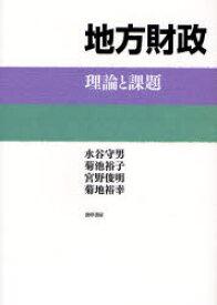 地方財政 理論と課題