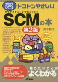 トコトンやさしいSCM(サプライチェーンマネジメント)の本