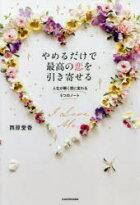 やめるだけで最高の恋を引き寄せる人生が瞬く間に変わる5つのノート