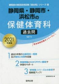 '21 静岡県・静岡市・浜松 保健体育科