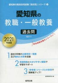 '21 愛知県の教職・一般教養過去問