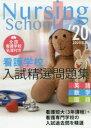看護学校入試精選問題集 英語・数学・国語 2020年版