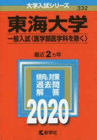 東海大学 一般入試〈医学部医学科を除く〉 2020年版