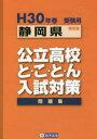静岡県公立高校と・こ・と・ん入試対策問題集 5教科 H30年春受験用