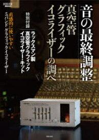 音の最終調整真空管グラフィック・イコライザーの調べ 直感的に使いやすい5バンドグラフィックイコライザー