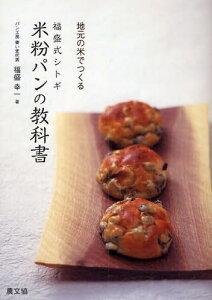 福盛式シトギ米粉パンの教科書 地元の米でつくる
