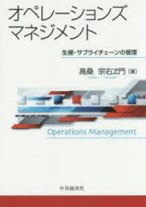 オペレーションズマネジメント 生産・サプライチェーンの管理