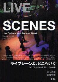 ライブシーンよ、どこへいく ライブカルチャーとポピュラー音楽 LIVE SCENES